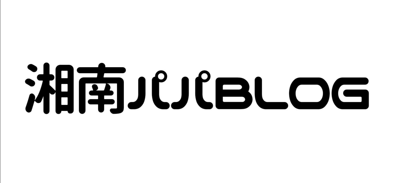 湘南パパの子育てや日常を中心としたブログです。